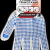 Перчатки для средних и тяжелых работ